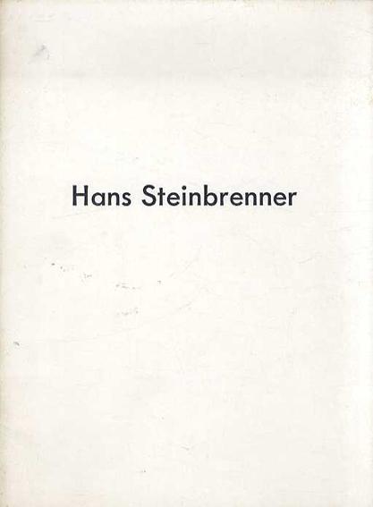 ハンス・シュタインブレンナー 彫刻・絵画展/ハンス・シュタインブレンナー