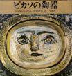 ピカソの陶器/ジョルジュ・ラミエ 安藤次男訳のサムネール