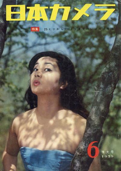 日本カメラ 1959.6/