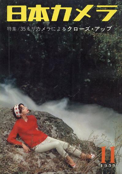 日本カメラ 1959.11/