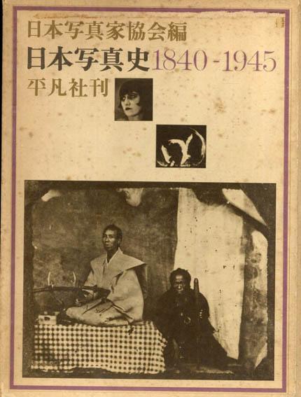 日本写真史1840-1945/日本現代写真史1945-1970 2冊揃/日本写真家協会編