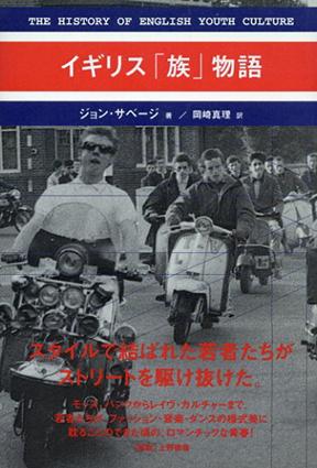 イギリス「族」物語/ジョン・サベージ