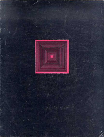 リチャード・アヌスキウィッツ展 1971 Richard Anuszkiewicz/