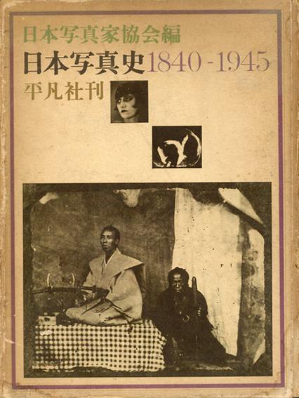 日本写真史1840-1945/日本写真家協会編