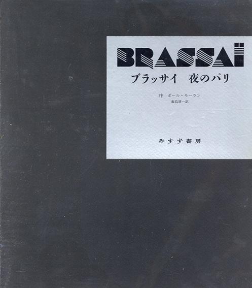 ブラッサイ写真集 夜のパリ Brassai/ポール・モーラン序文 飯島耕一訳