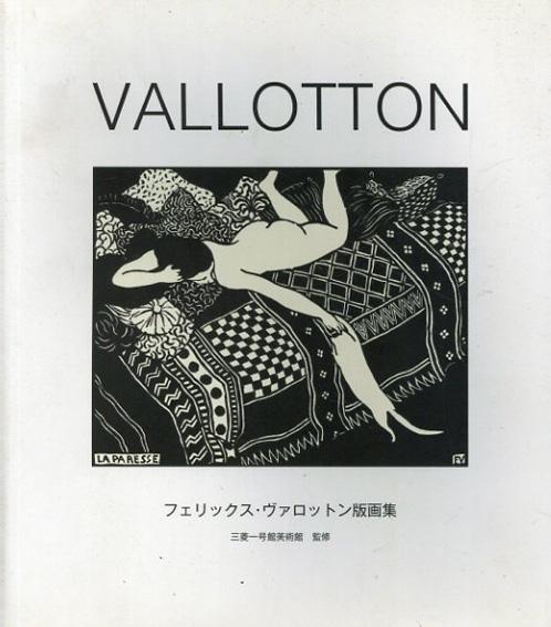 フェリックス・ヴァロットン版画集 Vallotton/三菱一号館美術館