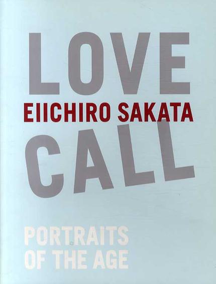 坂田栄一郎写真集 Love Call 時代の肖像/坂田栄一郎
