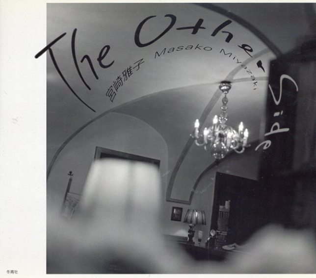 The Other Side/宮崎 雅子