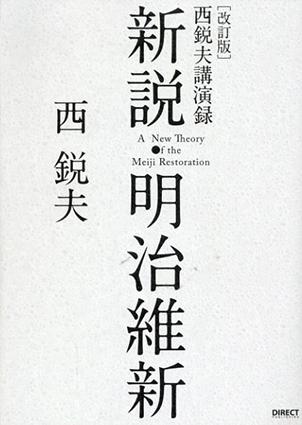 改訂版 新説・明治維新 西悦夫講演録/西悦夫