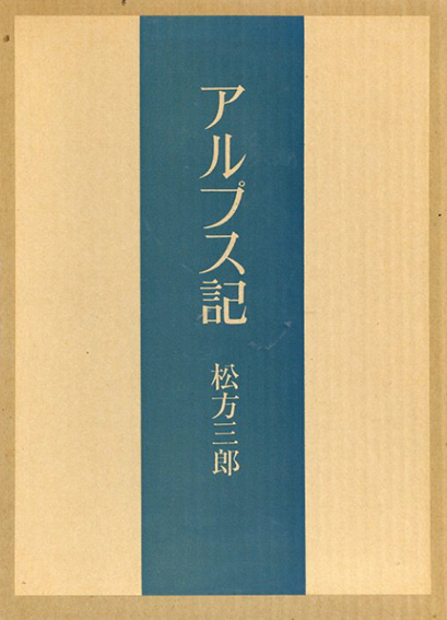 アルプス記 特装版/松方三郎