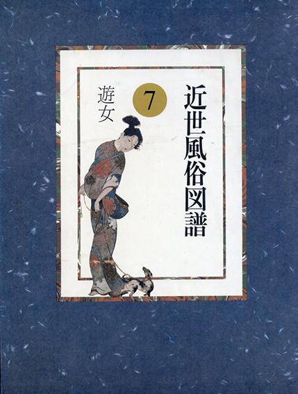 近世風俗図譜 第7巻 遊女/