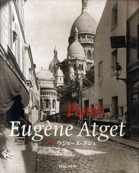 アジェ写真集 Eugene Atget : パリ ウジェーヌ・アジェ/アダム・ハンス・クリスチャン