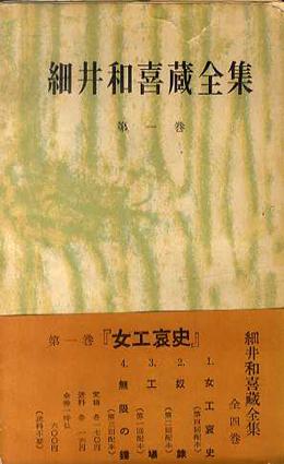 細井和喜蔵全集 1~3巻セット 女工哀史/奴隷/工場/