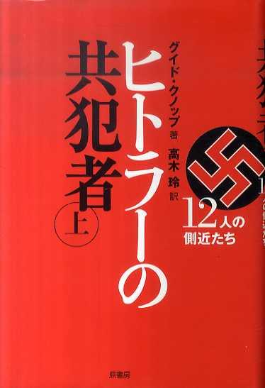 ヒトラーの共犯者 12人の側近たち 上下揃/グイド・クノップ 高木玲訳
