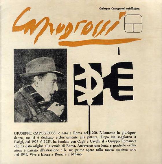 カポグロッシ展 1963/Guiseppe Capogrossi