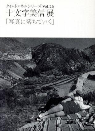 十文字美信展 「写真に落ちていく」 タイムトンネルシリーズ Vol.26/
