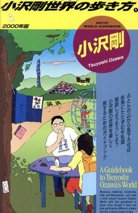 小沢剛世界の歩き方 2000年版/小沢剛