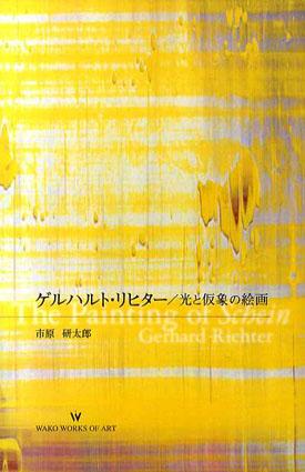 ゲルハルト・リヒター/光と仮象の絵画/市原研太郎