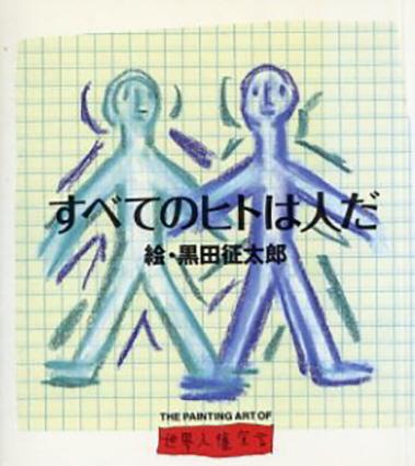 すべてのヒトは人だ 世界人権宣言/黒田征太郎