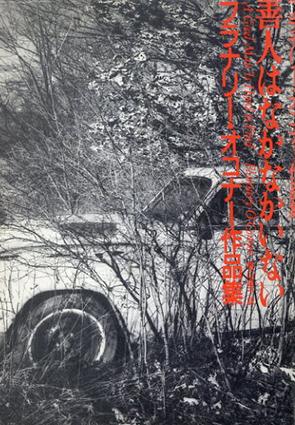 善人はなかなかいない フラナリー・オコナー作品集/フラナリー・オコナー 横山貞子訳