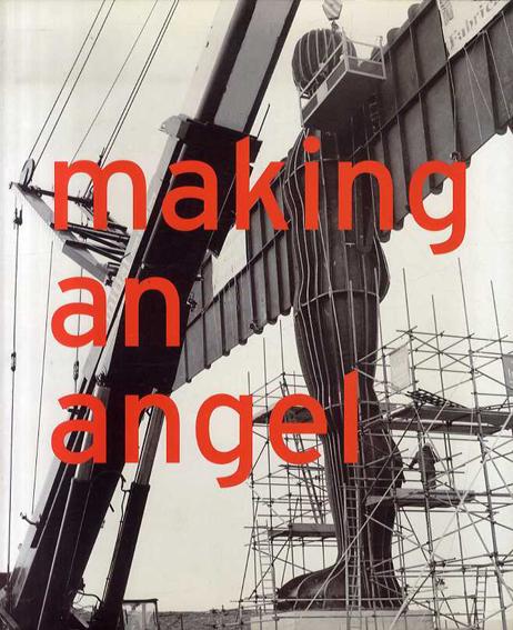 アントニー・ゴームリー Antony Gormley: Making an Angel/アントニー・ゴームリー