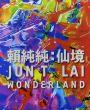 賴純純: 仙境 Jun T.Lai Wonderland/賴純純のサムネール