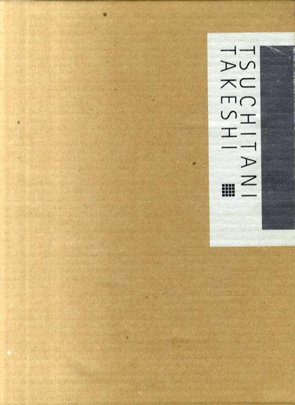 土谷武作品集 Tsuchitani Takeshi/土谷武/菅木志雄/谷新