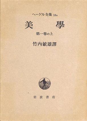 ヘーゲル全集 美学 全9冊揃/竹内敏雄訳
