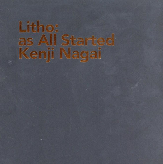 永井研治:はじまりは石/Litho: as All Started: Kenji Nagai/