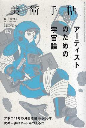 美術手帖 2019.10 アーティストのための宇宙論/