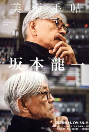 美術手帖 2017.5 坂本龍一/美術手帖編集部編