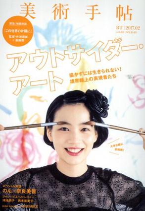 美術手帖 2017.2 アウトサイダー・アート/美術手帖編集部編