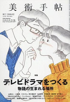 美術手帖 2018.2 テレビドラマをつくる/