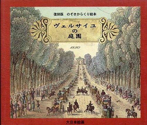 ヴェルサイユの庭園 (復刻版 のぞきからくり絵本)/