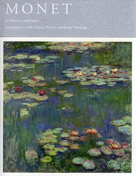 モネ、風景をみる眼 19世紀フランス風景画の革新/ポーラ美術館/国立西洋美術館