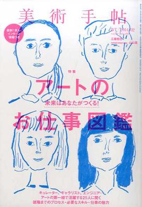 美術手帖 2014.2 アートのお仕事図鑑/美術手帖編集部編