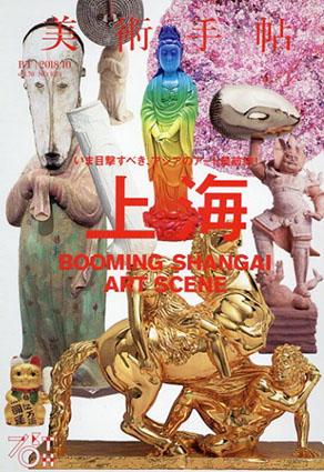美術手帖 2018.10 上海/