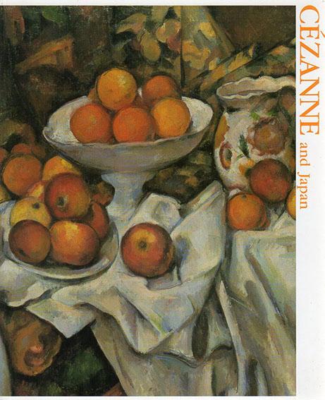 セザンヌ展 Cezanne and Japan/横浜美術館/愛知県美術館他編
