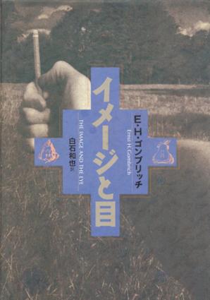 イメージと目/E.H.ゴンブリッチ 白石和也訳