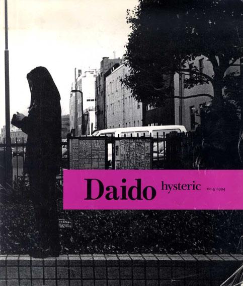 森山大道写真集 Daido. hysteric no.6/森山大道