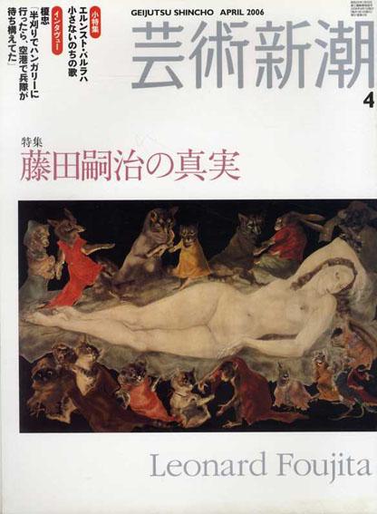 芸術新潮 2006.4 藤田嗣治の真実/