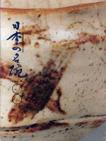 日本の名碗100 サントリー美術館開催25周年記念/