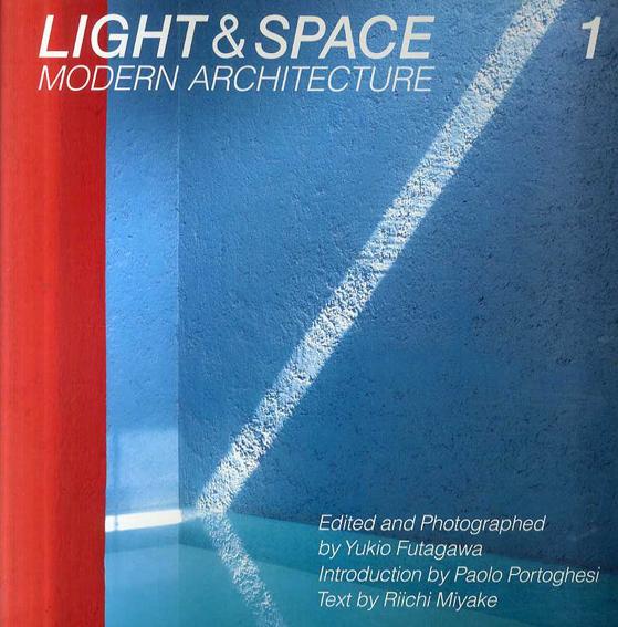 光の空間1・2 Light&Space Modern Architecture 全2冊揃/二川幸夫/三宅理一/パオロ・ポルトゲージ