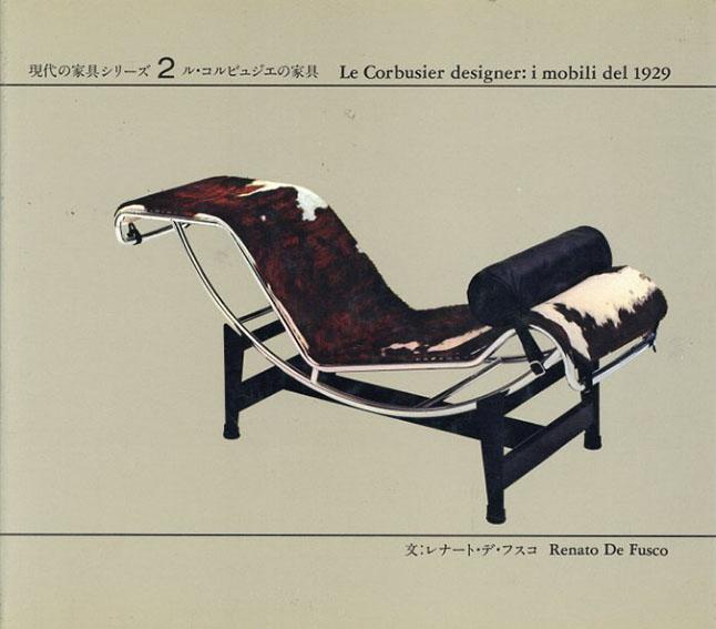 現代の家具シリーズ2 ル・コルビュジエの家具/レナート・デ・フスコ