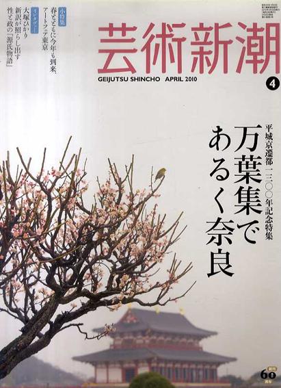芸術新潮 2010.4 万葉集であるく奈良 /