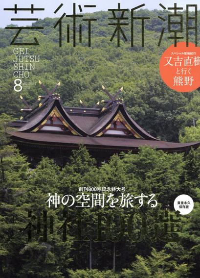芸術新潮 2016.8 神の空間を旅する神社100選/