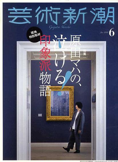 芸術新潮 2018.06 原田マハの、泣ける!印象派物語/
