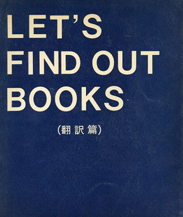 Let's Find Out About Books(翻訳篇)/