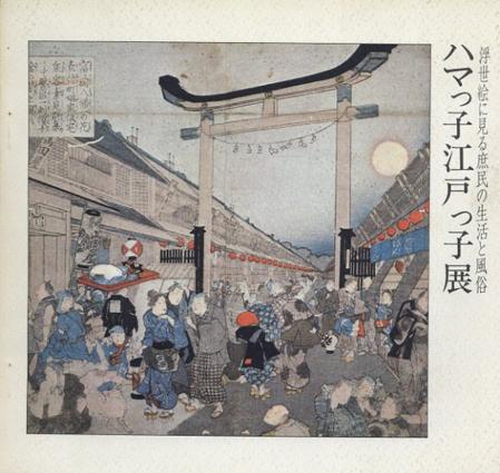 ハマっ子江戸っ子展 浮世絵に見る庶民の生活と風俗/福富太郎監修