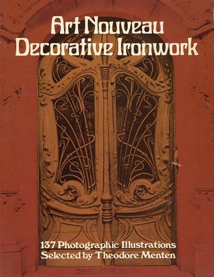 アール・ヌーヴォーの鉄細工 Art Nouveau Decorative Ironwork/